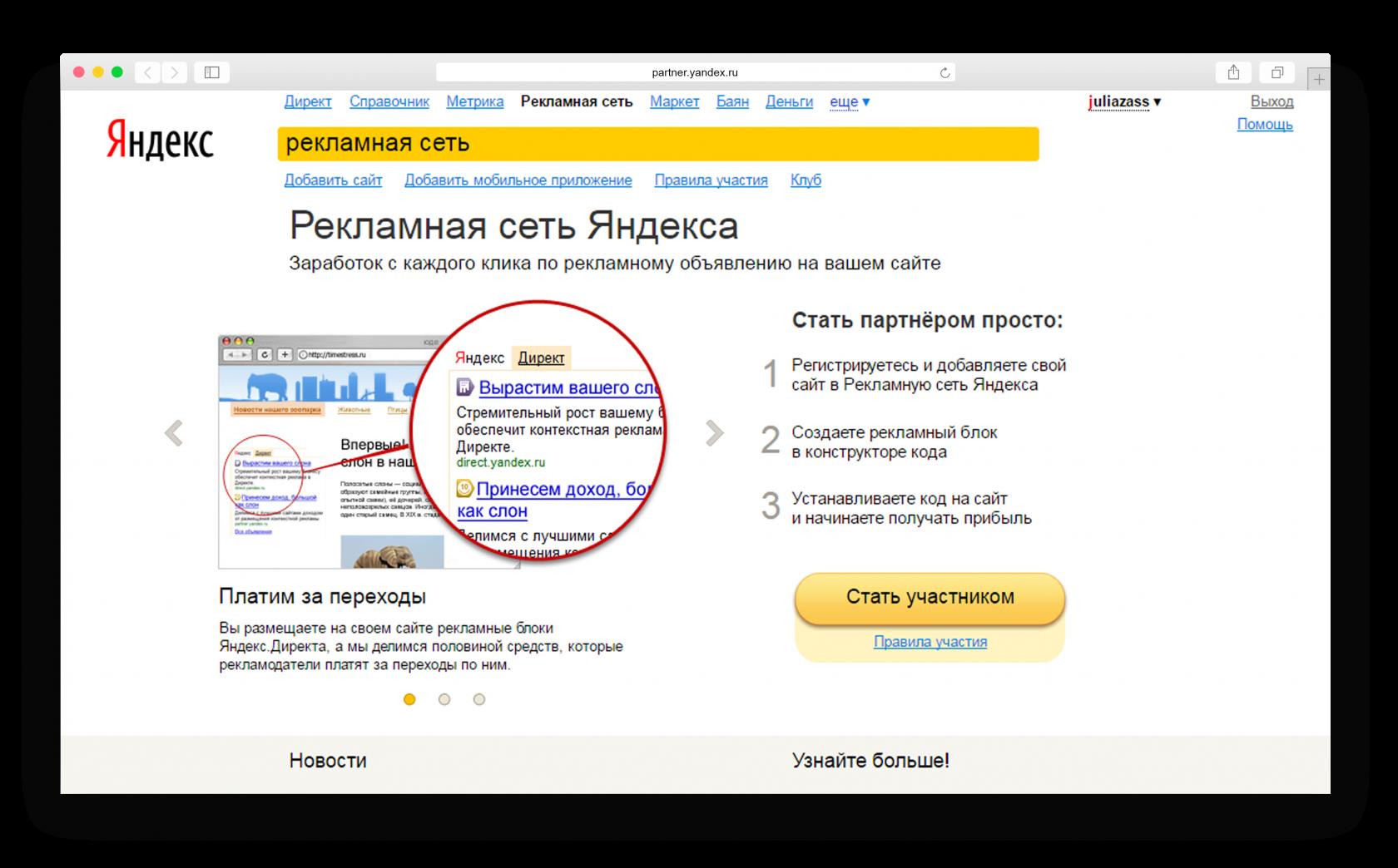 Как сделать свой интернет-магазин на яндексе